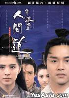 A Chinese Ghost Story (II) (DVD) (Digitally Remastered) (Hong Kong Version)