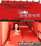 Sada (Hong Kong Version)