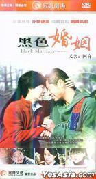 Black Marriage (H-DVD) (End) (China Version)