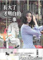 Chang Da Le Cai Ming Bai De Er San Shi