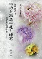 genji monogatari niwa to teitaku soutei haichizu shian shintenshiya kenkiyuu soushiyo 329
