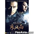 East Wind Rain (DVD) (China Version)