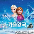Frozen OST (Korean Special Edition)