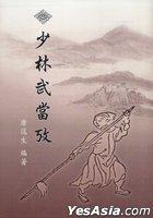 Shao Lin Wu Dang攷