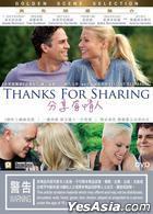 分享有情人 (2012) (DVD) (香港版)