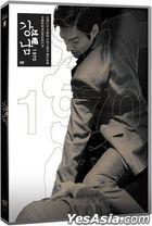 江南1970 (2015) (DVD) (平裝版) (台灣版)