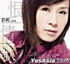 Hen Qing Ge (CD+VCD)