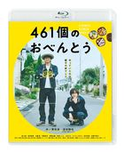 461 Days of Bento: A Promise Between Father and Son (Blu-ray) (Normal Edition) (Japan Version)