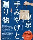 Tokyo Temiyage to Okurimono Sutekidana, to Omowareru Ki no Kiita Present Arimasu