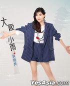 Da Ban Xiao Yu (CD + DVD)