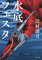 minasoko fuesuta bunshiyun bunko tsu 18 2