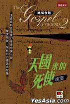 Feng Huang Hui Guan Zhi Tian Guo Lai De Si Shi