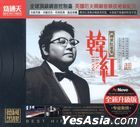 Chuan Shi Hong Ge Ji (LPCD) (China Version)