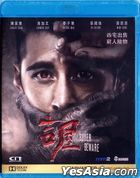 Buyer Beware (2018) (Blu-ray) (Hong Kong Version)