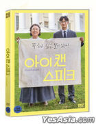 I Can Speak (DVD) (Korea Version)