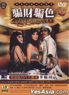 Love Swindler (DVD) (Taiwan Version)