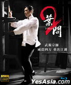 Ip Man 2 (2010) (Blu-ray) (Single Disc Edition) (2019 Reprint) (Taiwan Version)