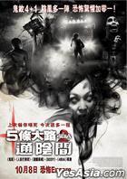 Phobia 2 (DVD) (English Subtitled) (Hong Kong Version)