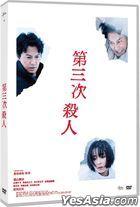 The Third Murder (2017) (DVD) (Taiwan Version)
