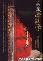 Xi Cang Zhong Guan Xue -  Ru Zhong Lun De Shen Shen Jian