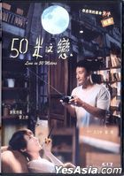 Love In 50 Meters (2019) (DVD) (Hong Kong Version)