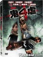 Phobia (AKA: 4 Bia) (DVD) (Taiwan Version)