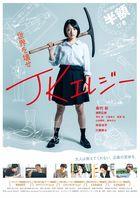 JK Elegy (Blu-ray)