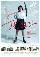 JK Elegy (Blu-ray) (日本版) (Blu-ray)
