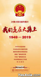 We are On The Road (DVD) (Ep. 1-24) (China Version)