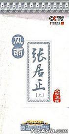 Feng Yu Zhang Ju Zheng (DVD) (Part I) (China Version)