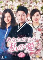 Only You, My Love (DVD) (Box 1) (Japan Version)