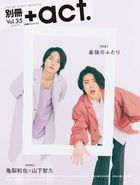 Bessatsu +act. Vol.35