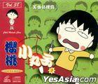 Chibi Maruko Chan 3 (VCD) (Ep. 38) (Hong Kong Version)