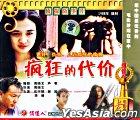 疯狂的代价 (VCD) (中国版)