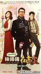 Lin Shi Fu Zai Shou Er (H-DVD) (End) (China Version)