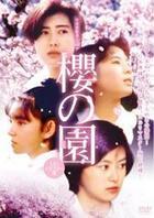 Sakura no Sono (DVD) (HD Remastered Edition) (Japan Version)