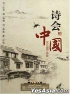 2012春節詩會﹕詩會中國 (DVD) (中国版)