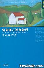 Dang Ming Yun Zhi Shen Lai Qiao Men