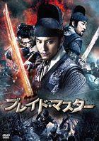 Brotherhood of Blades (DVD)(Japan Version)