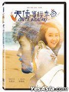 My Surprise Girl (2017) (DVD) (Taiwan Version)