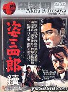 Sanshiro Sugata II (Hong Kong Version)