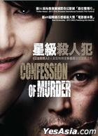 Confession Of Murder (2012) (DVD) (Hong Kong Version)