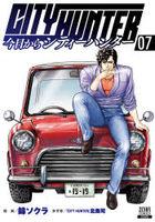 kiyou kara shitei  hanta  7 CITY HUNTER zenon komitsukusu ZENON COMICS 56801 64
