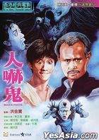 Hocus Pocus (1984) (DVD) (2020 Reprint) (Hong Kong Version)