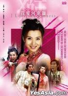 I Love The Lioness (Special Edition) (DVD) (End) (Taiwan Version)