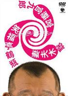 Sujinashi 笑福亭鶴瓶x妻夫木聰x宮藤官九郎 (日本版)