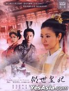 倾世皇妃 (DVD) (上) (待续) (台湾版)