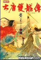 DA TANG SHUANG LONG CHUAN XIU DING BAN JUAN SHI SAN