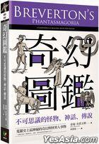 Breverton's Phantasmagoria: A Compendium Of  Monsters, Myths And Legends