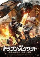 Dragon Soldiers  (DVD) (Japan Version)